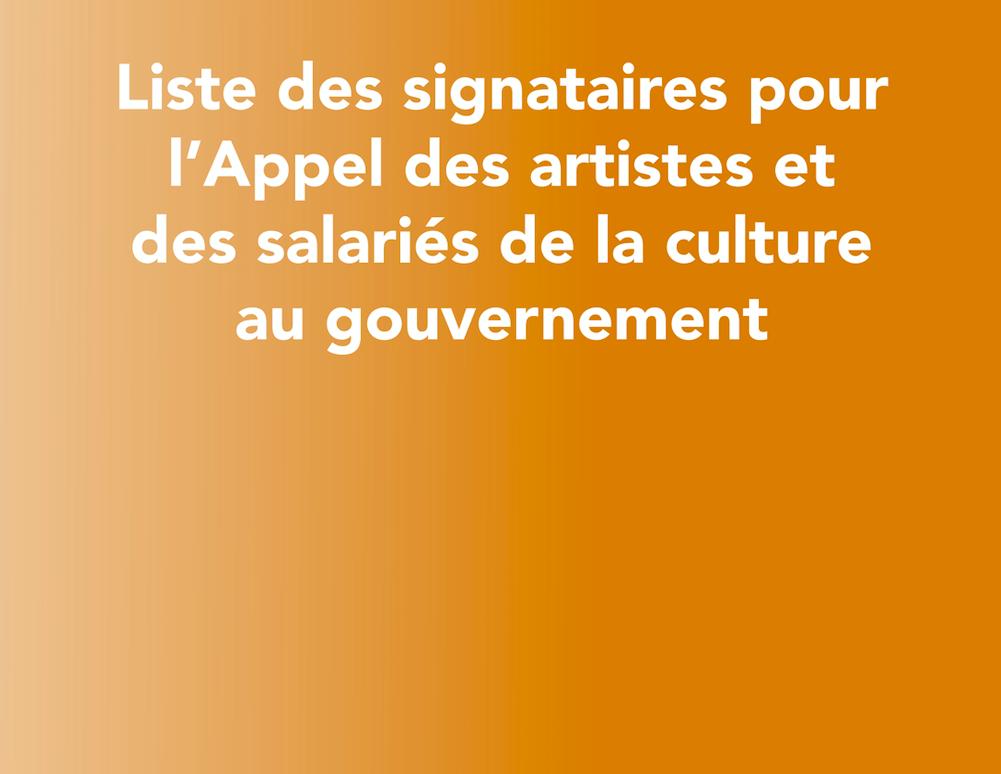 Appel des artistes et des salariés de la culture au gouvernement